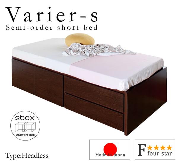 引き出しタイプが選べるショート丈チェストベッド【Varier-s】日本製 ヘッドレスを通販で激安販売
