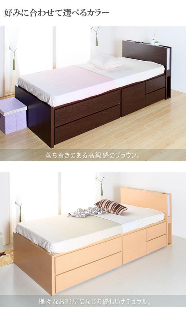 引き出しタイプが選べるショート丈チェストベッド【Varier-s】日本製 ムード照明付きを通販で激安販売