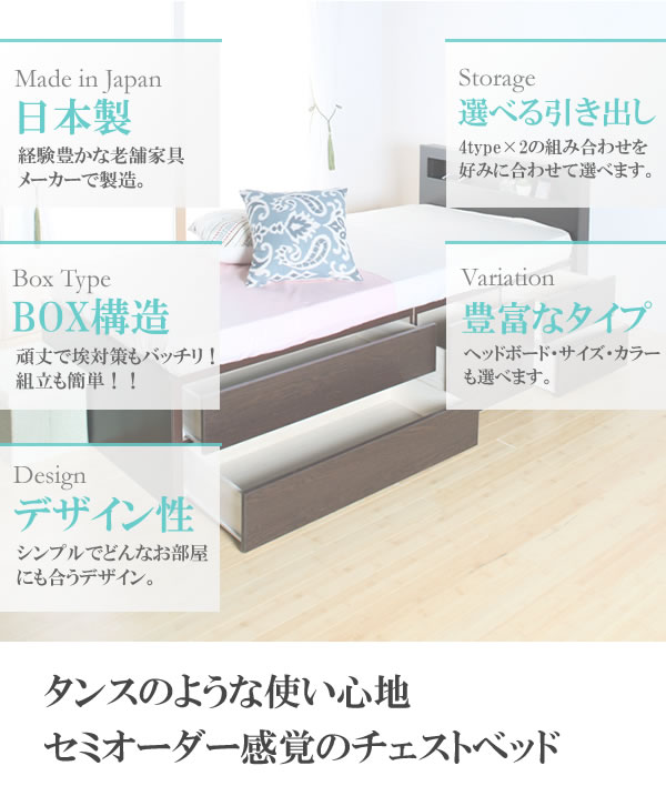 引き出しタイプが選べるショート丈チェストベッド【Varier-s】日本製 おしゃれ棚付きを通販で激安販売