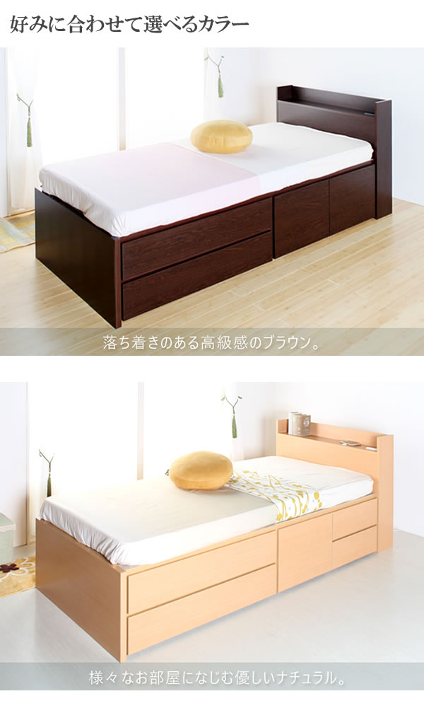 引き出しタイプが選べるショート丈チェストベッド【Varier-s】日本製 スタンダードを通販で激安販売