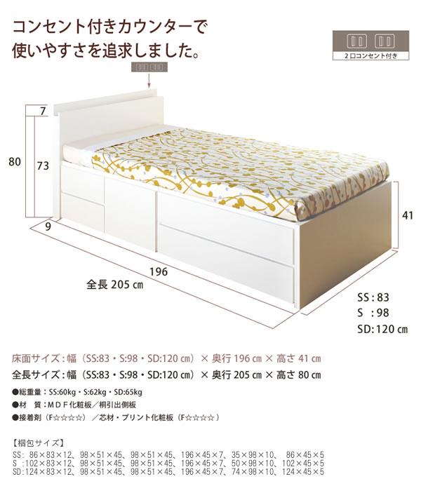 引き出しタイプが選べるチェストベッド【Varier】日本製 スマート棚を通販で激安販売