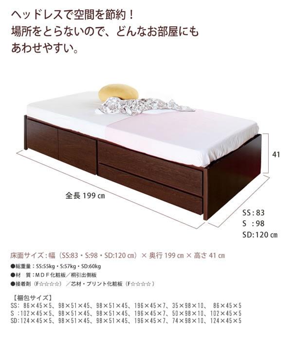 引き出しタイプが選べるチェストベッド【Varier】日本製 ヘッドレスを通販で激安販売