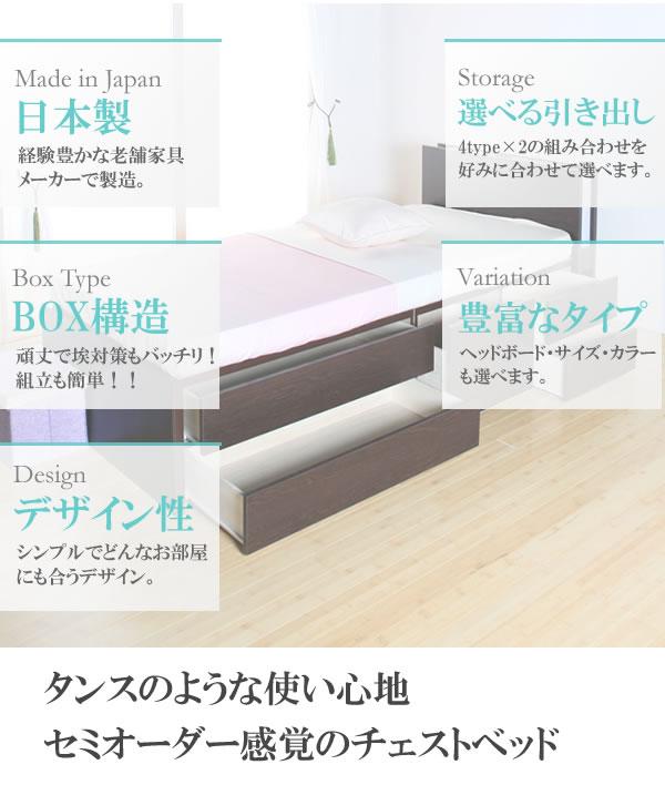 引き出しタイプが選べるチェストベッド【Varier】日本製 ムード照明付きを通販で激安販売