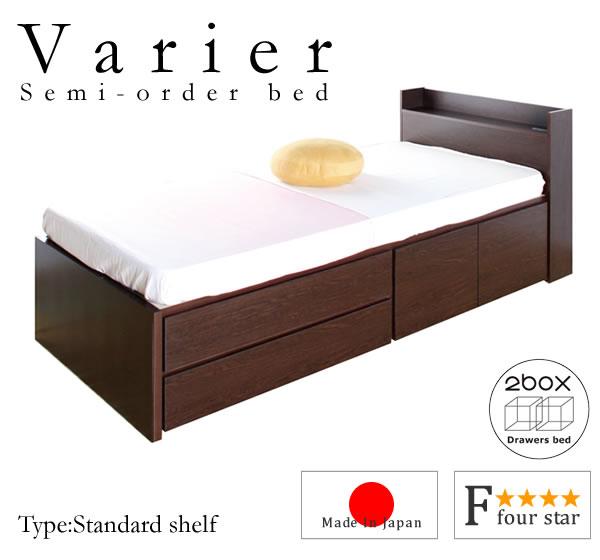 引き出しタイプが選べるチェストベッド【Varier】日本製 スタンダードを通販で激安販売