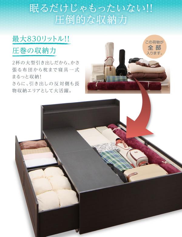 布団がしまえる大容量チェストベッド【AiryBoX】エアリーボックスを通販で激安販売