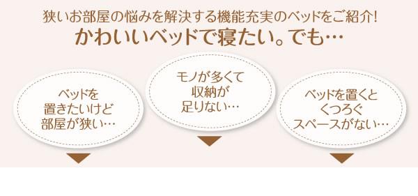 フラップ扉・照明・コンセント付きチェストベッド【Adonis】アドニス シングル 激安通販