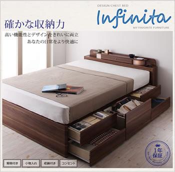 人気の照明・コンセント付きチェストベッド 【Infinita】インフィニタ