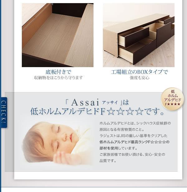 国産:コンセント付きモダンデザインチェストベッド 【Assai】アッサイ 激安通販