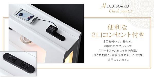 モダンライト・コンセント付きチェストベッド【Liaster】リアスターを通販で激安販売