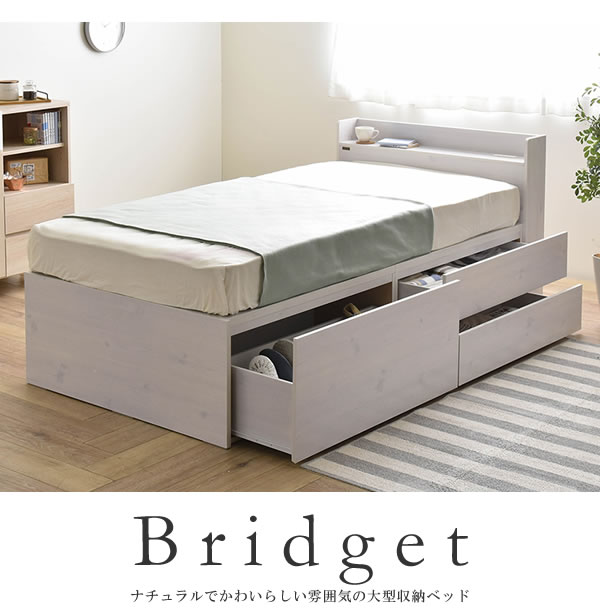 シングルベッド限定!お買い得BOX型チェストベッド【Bridget】ブリジットを通販で激安販売