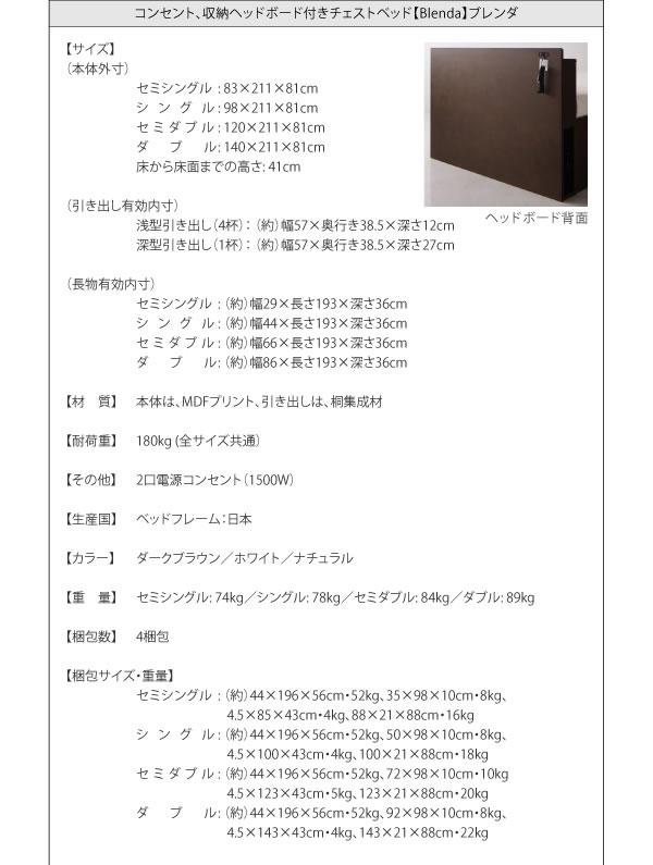 収納ヘッドボード・コンセント付きチェストベッド【Blenda】ブレンダを通販で激安販売