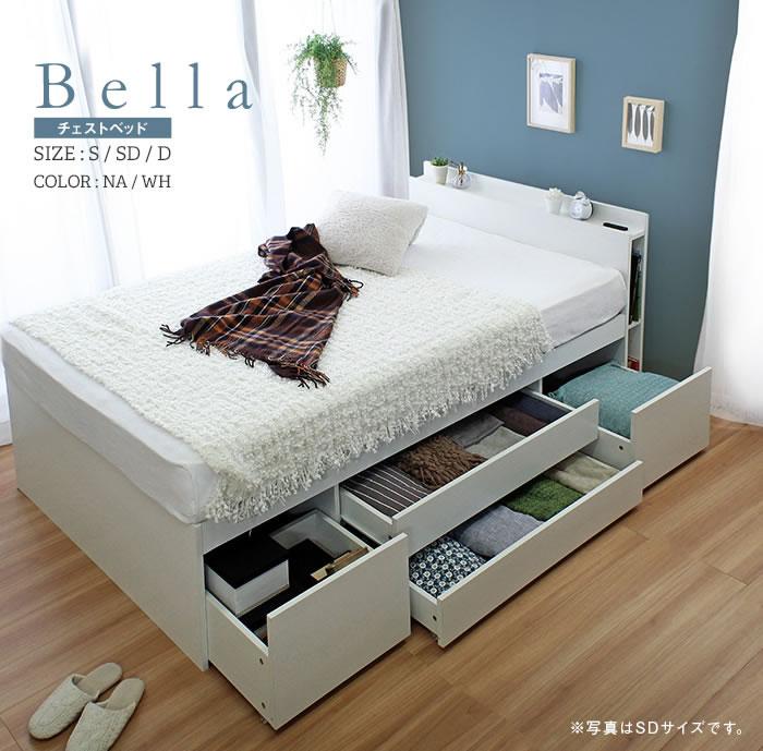 お手頃価格シンプルデザインチェストベッド【Bella】ベラを通販で激安販売