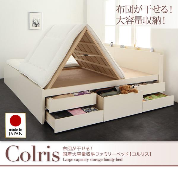 国産大容量収納連結チェストベッド【COLRIS】コルリスを通販で激安販売