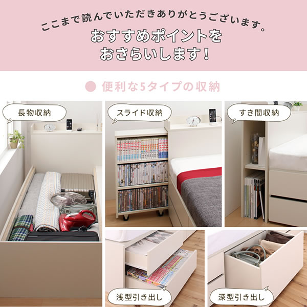本棚収納付きショート丈コンパクトサイズチェストベッド【Eunice】を通販で激安販売