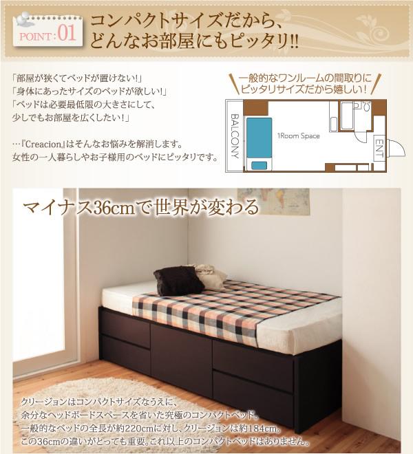 日本製ヘッドレスショート丈チェストベッド【Creacion】クリージョンを通販で激安販売