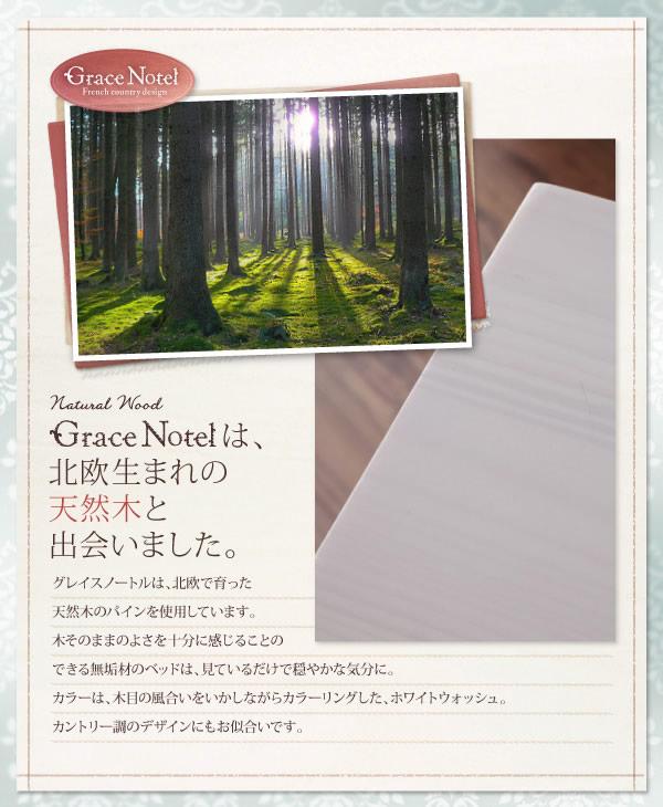 ショート丈天然木カントリー調チェストベッド【Grace notel】グレイス ノートルを通販で激安販売