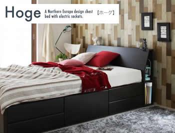 北欧デザインBOXタイプチェストベッド【Hoge】ホーグ