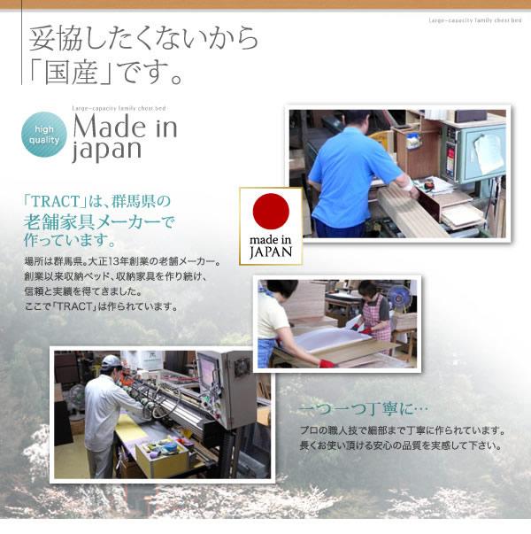 日本製連結仕様ファミリーチェストベッド【TRACT】トラクトを通販で激安販売