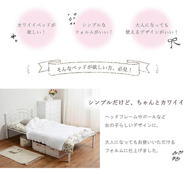 低価格姫系アイアンベッド【Miravel】ミラベルを通販で激安販売