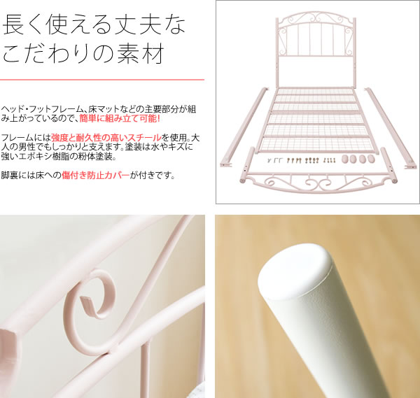 曲線デザインが大人かわいい姫系アイアンベッド【Emma】エマを通販で激安販売