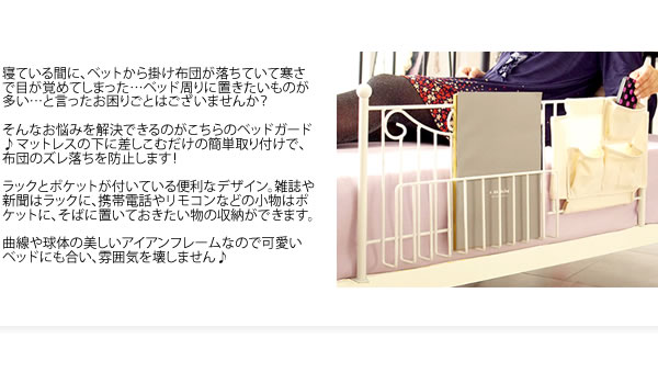 かわいいデザインが人気!姫系アイアンベッド【Jenna】ジェンナを通販で激安販売