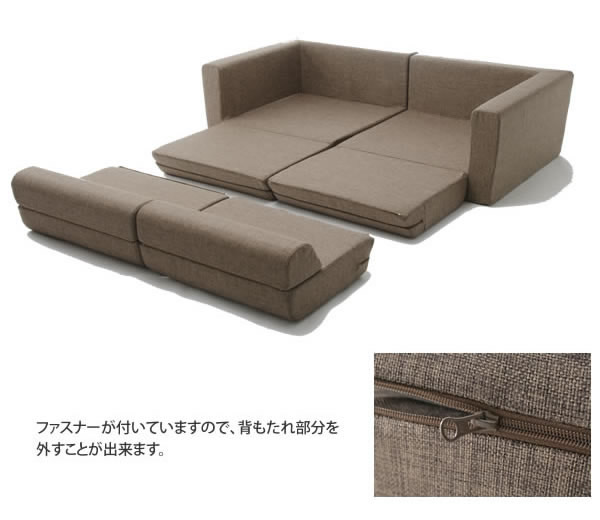 日本製:組み合わせて大型サイズになるソファーベッド【極楽】を通販で激安販売