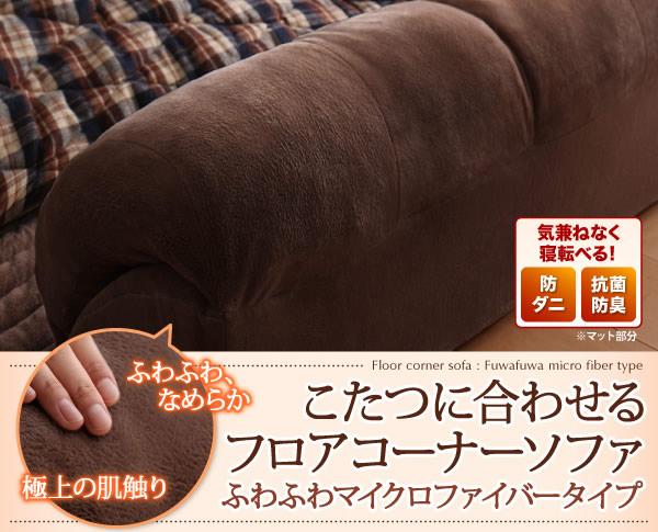 こたつに合わせるフロアコーナーソファ:防ダニ・抗菌防臭機能付マイクロファイバータイプを通販で激安販売