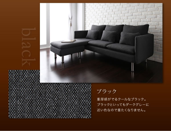 超おしゃれなデザインコーナーカウチソファ【Monte】モンテ 激安通販