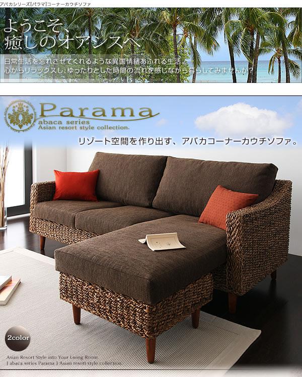 アジアン家具 アバカシリーズ 【Parama】パラマ コーナーカウチソファ 激安通販