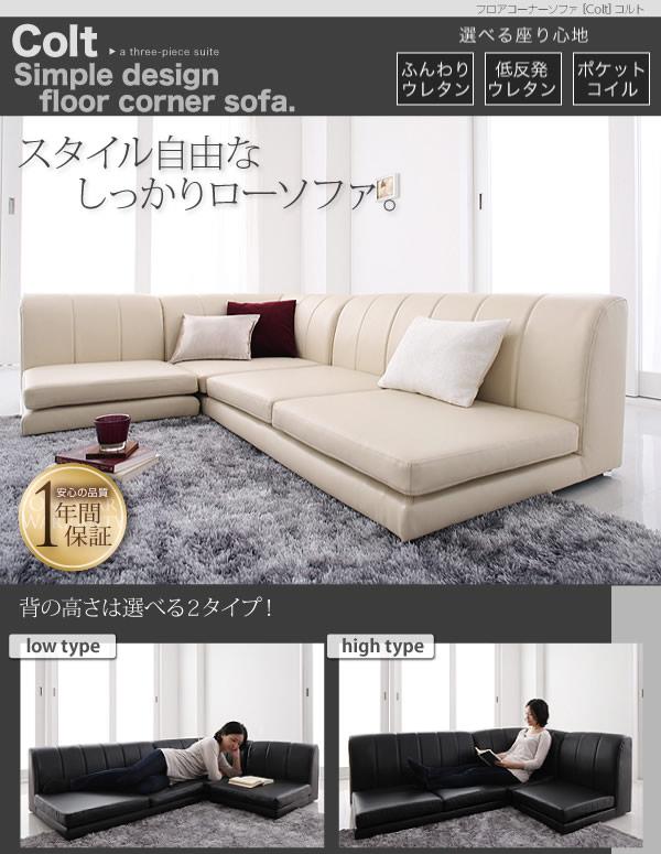 フロアコーナーソファ【COLT】コルト 激安通販