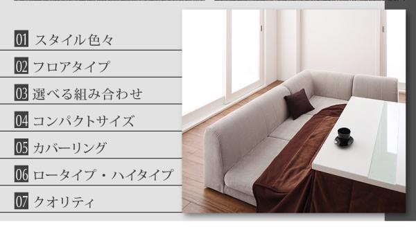 フロアコーナーソファ【Colty】コルティ 激安通販