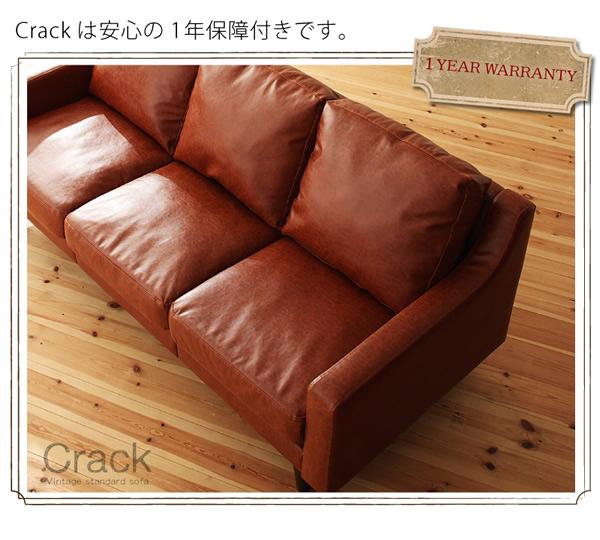 ヴィンテージデザインソファ【Crack】クラック 激安通販