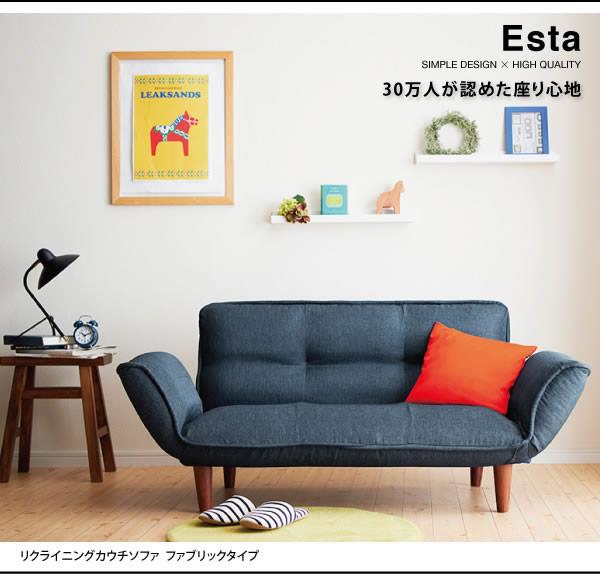 カウチソファ【Esta】エスタ ファブリックタイプ 説明1