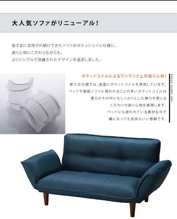 カウチソファ【Esta】エスタ ファブリックタイプ 説明3