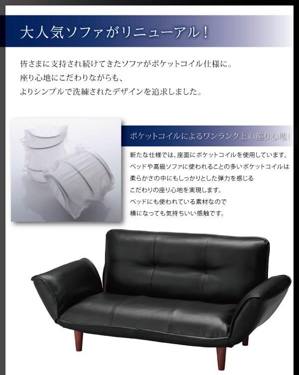 カウチソファ【Esta】エスタ レザータイプ 説明3