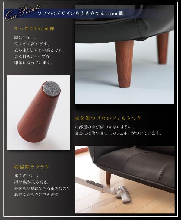 カウチソファ【Esta】エスタ レザータイプ 説明13