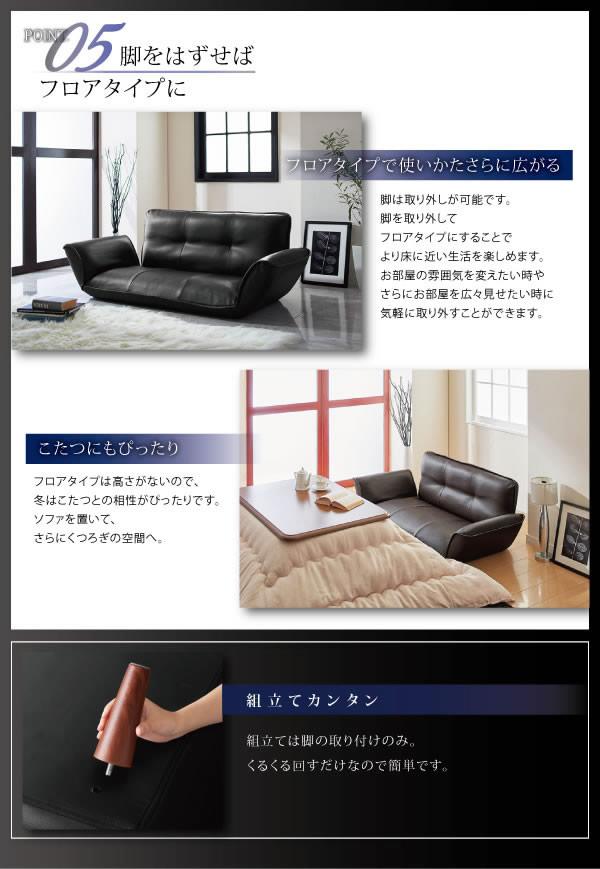 カウチソファ【Esta】エスタ レザータイプ 説明14