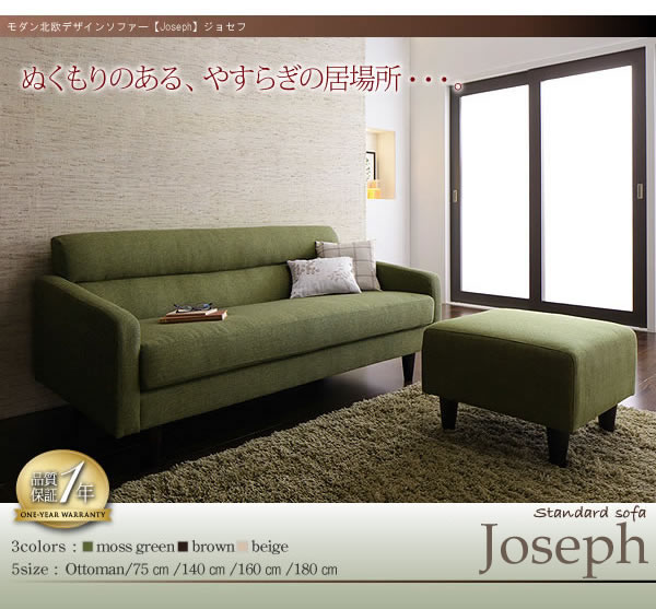 モダン北欧デザインソファ 【Joseph】ジョセフ 幅75cmから幅180cm 激安通販