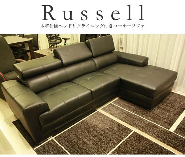 本革仕様ヘッドリクライニング付きコーナーソファ【Russell】を通販で激安販売