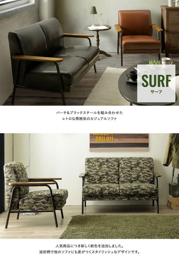 レトロデザイン木肘ソファ レザー&ファブリック【SURF】を通販で激安販売