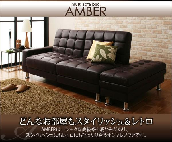 収納付きマルチソファーベッド【AMBER】アンバー 説明画像3