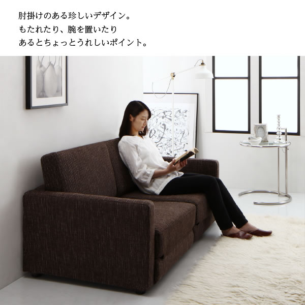 肘付きファブリック仕様モダンデザインソファベッド 【Schon】シェーンを通販で激安販売