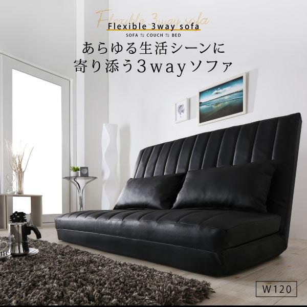 レザーorファブリック仕様3Wayソファベッド【Sadie】セイディ セミダブル クッション付きを通販で激安販売