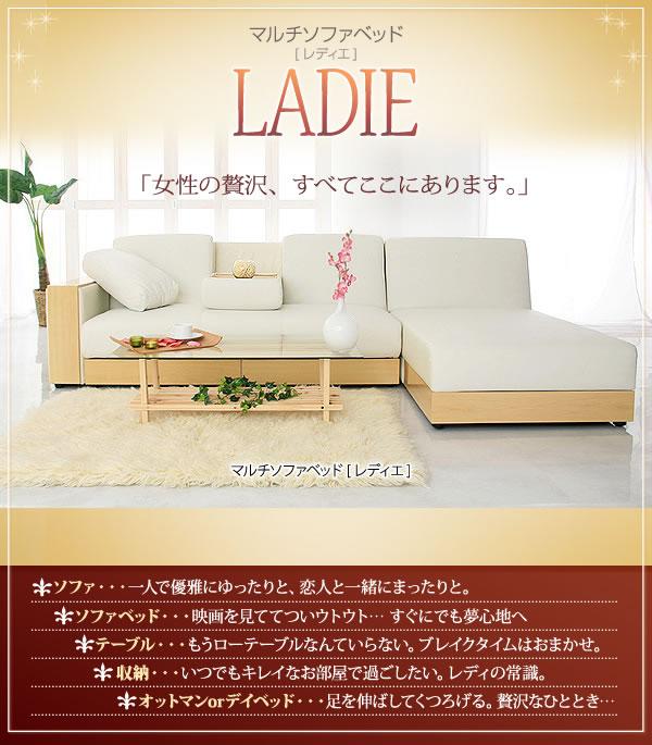 マルチソファーベッド【LADIE】レディエ スツールタイプ 説明画像1