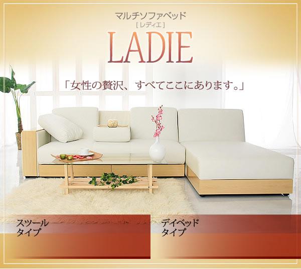 マルチソファーベッド【LADIE】レディエ スツールタイプ 説明画像11