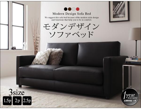 上品なデザインがおすすめなソファベッド【Urbano】ウルバーノを通販で激安販売