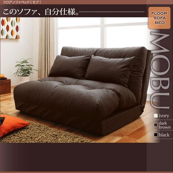 フロアソファーベッド【Mobu】モブ 説明画像8