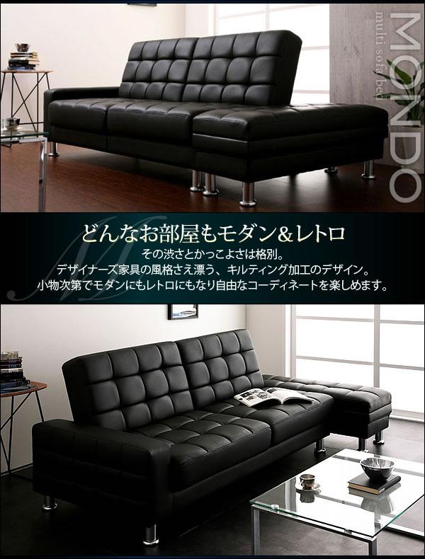 収納付きマルチソファーベッド【MONDO】モンド 説明画像3