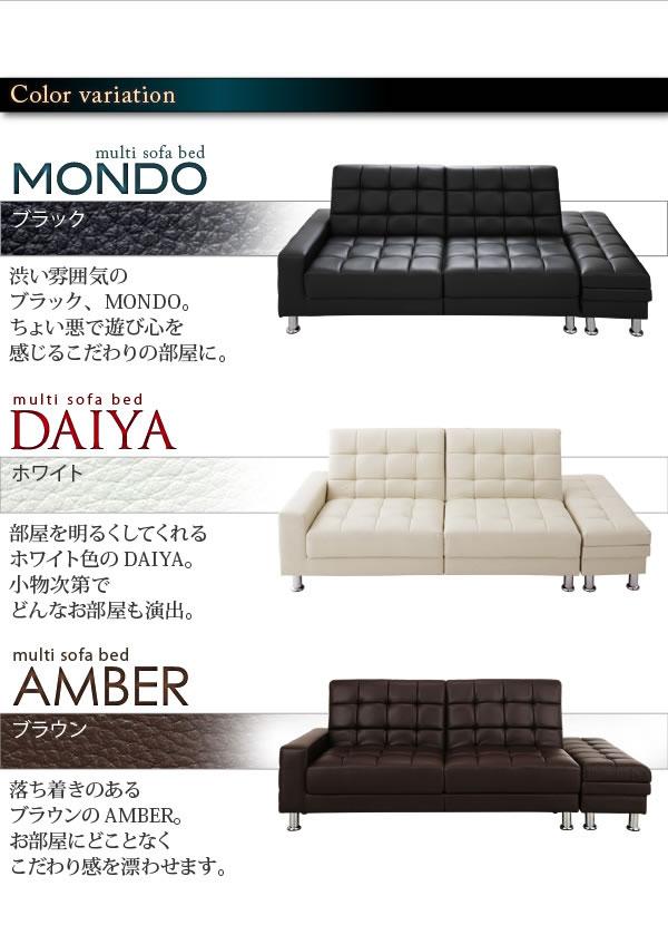 収納付きマルチソファーベッド【MONDO】モンド 説明画像7