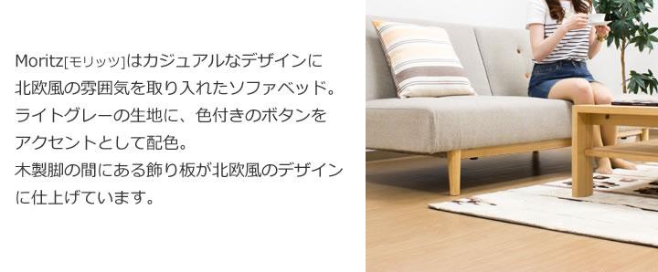 北欧風デザインのファブリックソファベッド 【Moritz】モリッツを通販で激安販売